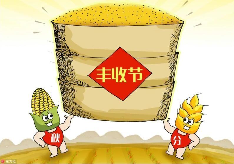 """""""中国农民丰收节""""活动重心今后将下沉到县乡村"""