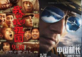 国庆档电影票房突破50亿元 文化消费迎来新亮点