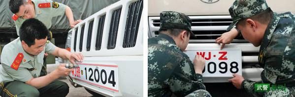 式样与解放军一致!时隔6年,武警部队换发新式车牌有何寓意 ?