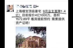 直降1.4亿刷屏!上海顶级豪宅火了 年物业费超百万