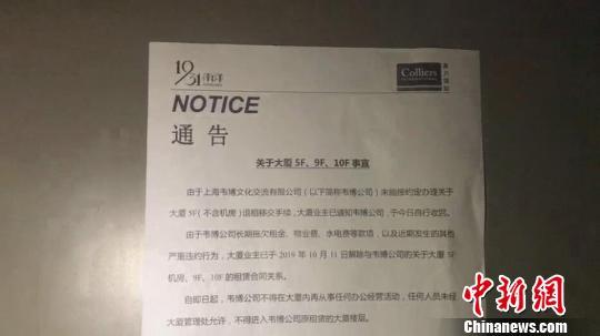 """韦博英语""""跑路"""" 上海地区英孚教育""""接盘""""?"""