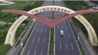 上海自贸区七大举措支持离岸转手买卖贸易发展