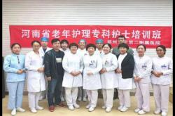 郑大二附院老年专科护士培训班举行多学科护理查房