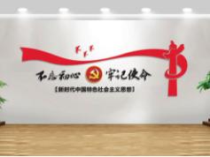 """尉氏县邢庄乡深入贯彻落实""""不忘初心、牢记使命""""主题教育活动系列"""