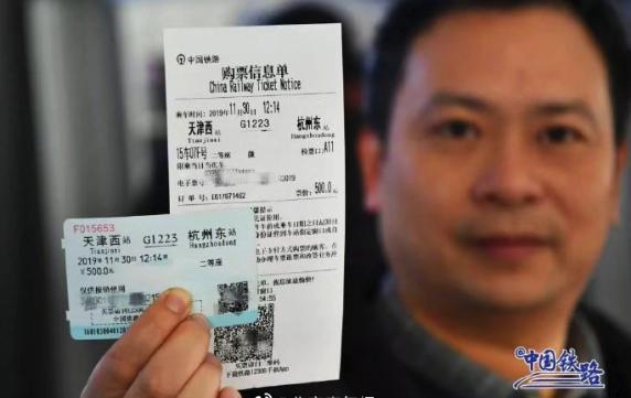2020年元旦火车票今日开售 12日开抢春运首日车票