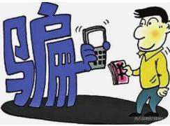 """全国首例电票系统诈骗案告破 揭秘上海版""""偷天陷阱"""""""