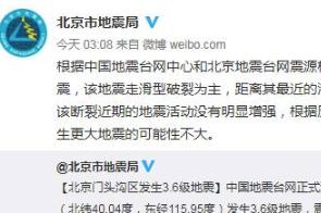 北京地震局回应门头沟地震:发生更大地震可能性不大