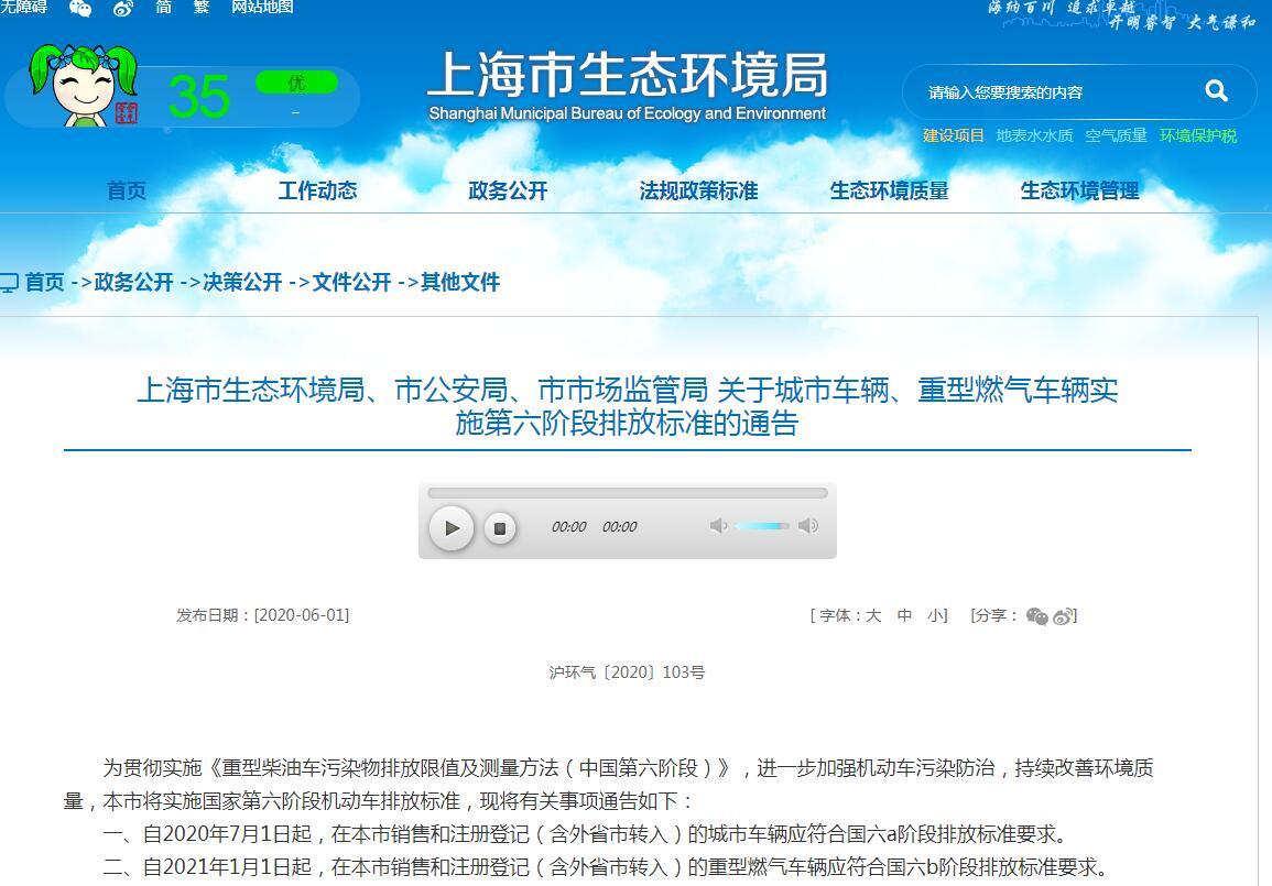 快看!上海国六排放标准分两批次实施(附时间表)