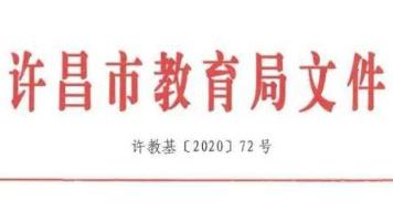 """许昌市建立中小学入学预警机制 缓解""""入学难"""""""