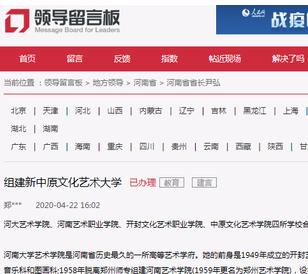 网友建议合并组建中原文化艺术大学 河南省教育厅答复