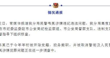 女子称遭警察入室殴打猥亵 官方:涉事警察已撤职