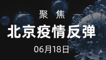 【聚焦疫情反弹】吴尊友:北京疫情已经控制住了