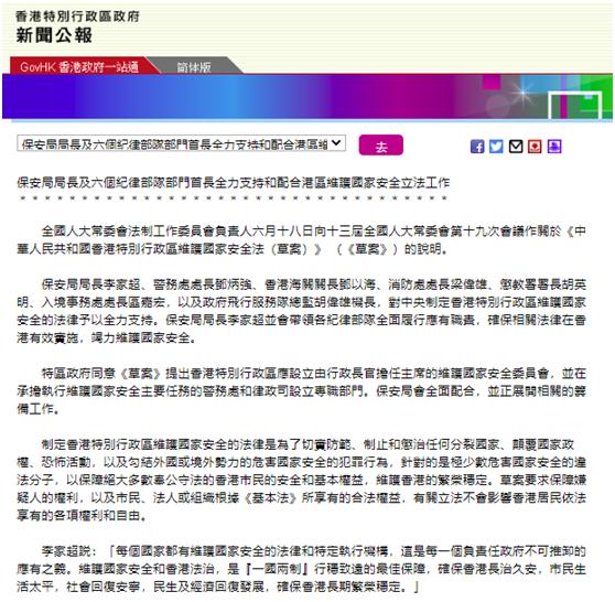 港府新闻公报:香港保安局长及六个纪律部队部门首长全力支持港区维护国家安全立法工作