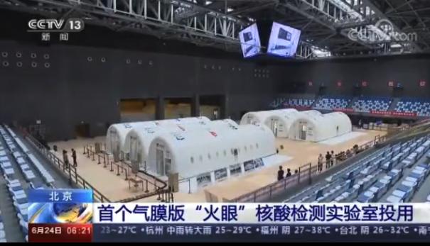 北京首个火眼核酸检测实验室投用 每日可检测3万人
