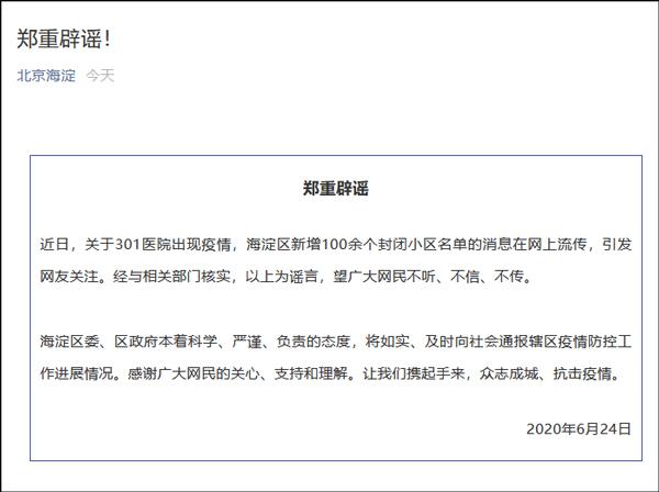 北京301医院现疫情?海淀新增百余封闭小区?官方辟谣