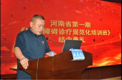 2020河南省睡眠障碍诊疗规范化培训班在郑大二附院南阳路院区落幕