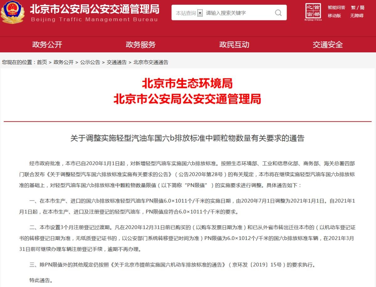 北京调整轻型汽油车国六要求 设3个月登记过渡期