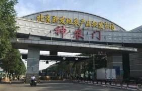 北京新发地相关新冠肺炎首例治愈患者出院