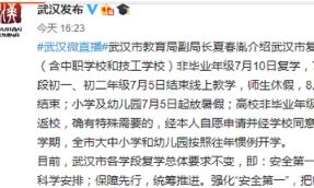 武汉高中非毕业年级7月10日复学,31日起放暑假