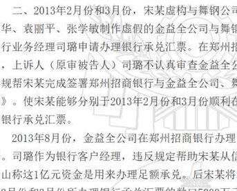 招商银行郑州分行遭遇2亿元骗局 员工因违规操作被判刑5年