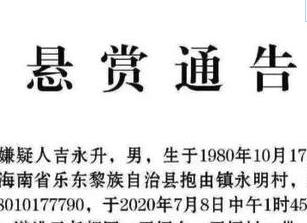 山西临汾一嫌犯押解途中逃跑 警方悬赏10万元抓捕