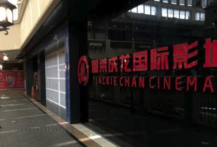影院要开门了!那郑州电影院啥情况?相关人士:复工具体时间等通知
