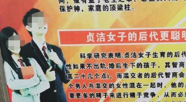 中学操场宣传栏称贞洁女子的后代更聪明?校方回应