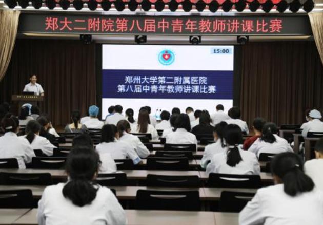 郑大二附院第八届中青年教师讲课比赛圆满落幕