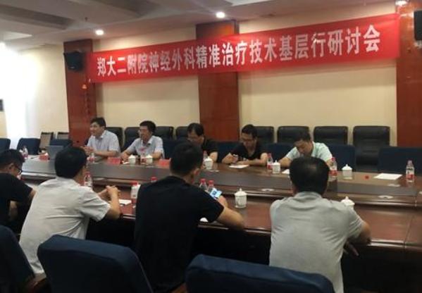郑大二附院神经外科举办精准治疗技术基层行研讨会