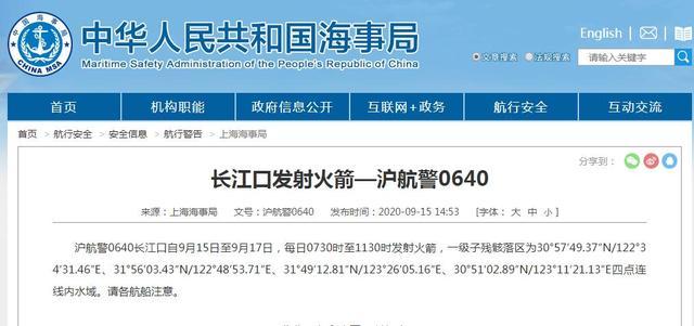 上海海事局:长江口9月15日至17日进行火箭发射