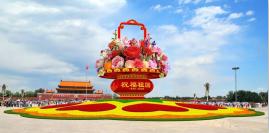 多图抢先看!国庆天安门广场花卉布置方案出炉