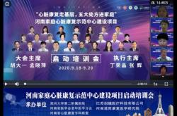 河南家庭心脏康复示范中心建设项目启动