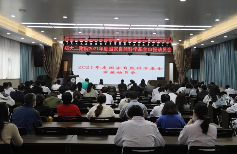 郑大二附院召开2021年度国家自然科学基金申报动员会