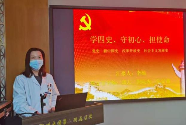 郑大二附院内科第二党支部支部开展多样党建活动