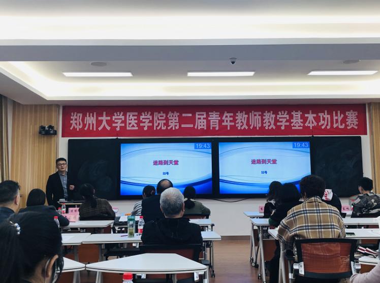 郑大二附院教师在郑州大学医学院青年教师教学基本功比赛获佳绩