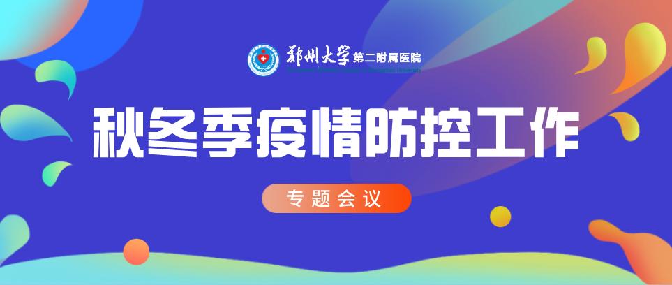 郑州大学第二附属医院召开秋冬季疫情防控工作专题会议