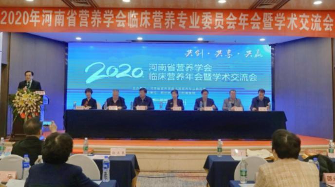 2020年河南省营养学会临床营养专业委员会年会圆满结束
