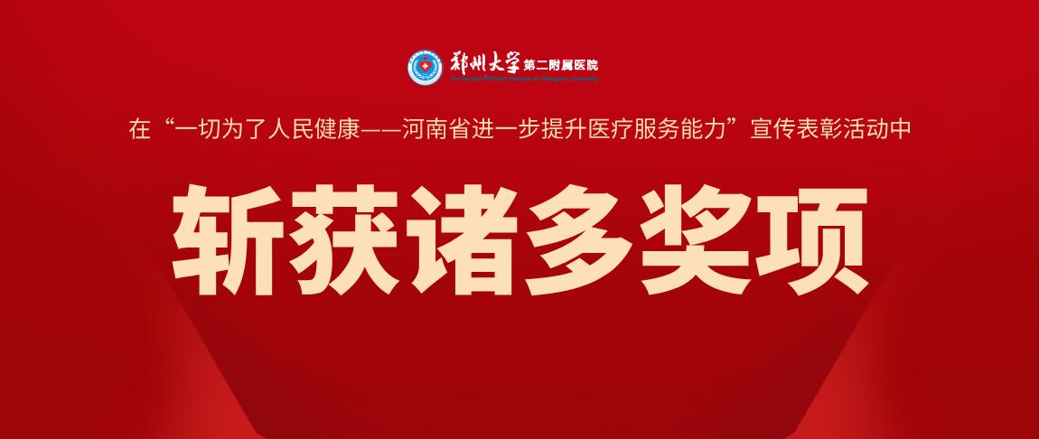 郑大二附院在宣传表彰活动中斩获诸多奖项
