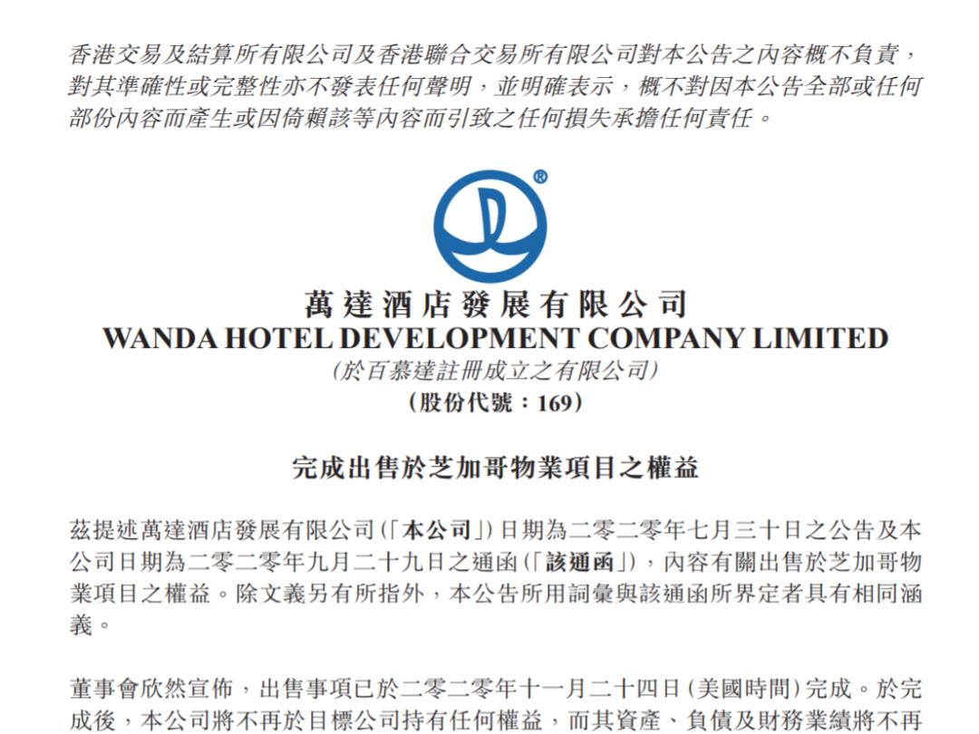 王健林卖掉美国五星级酒店项目!万达清空海外地产,回笼资金去杠杆