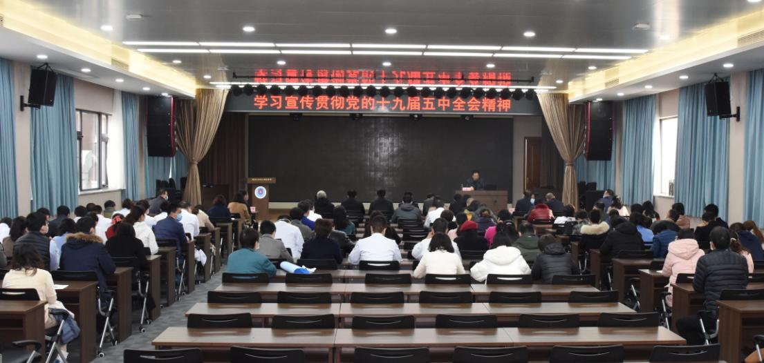 郑州大学宣讲团到郑大二附院宣讲党的十九届五中全会精神