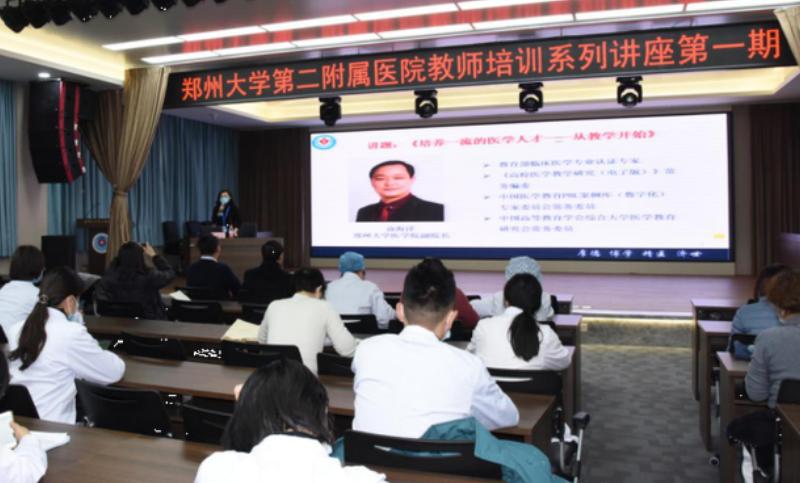 郑大二附院开展医院教师培训系列讲座
