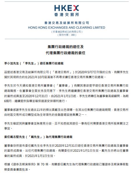 港交所正式换帅:58岁戴志坚接替李小加,出任代理行政总裁