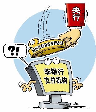 重磅文件!中国非银行支付机构条例要来了