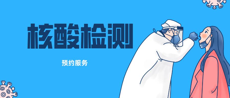 郑大二附院推出新冠病毒核酸检测预约服务