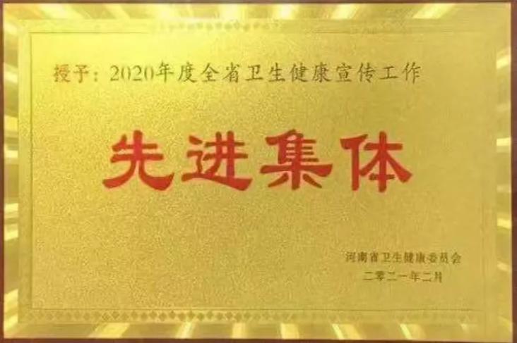 """郑大二附院荣获""""全省卫生健康宣传工作先进集体""""称号"""