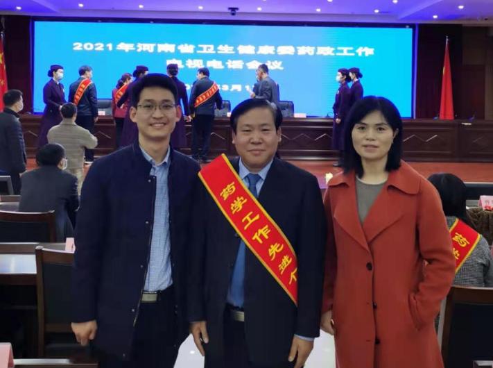 郑大二附院在2021年度省药政工作会议上获得表彰