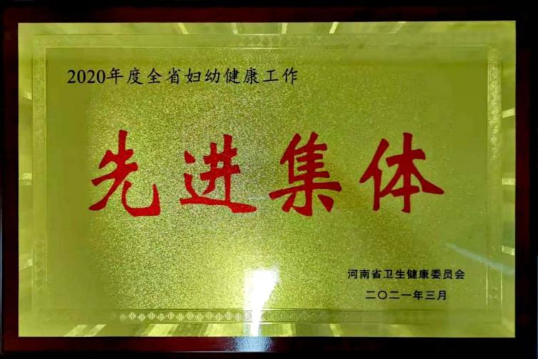 """郑大二附院荣获""""2020年度全省妇幼健康工作先进集体""""称号"""