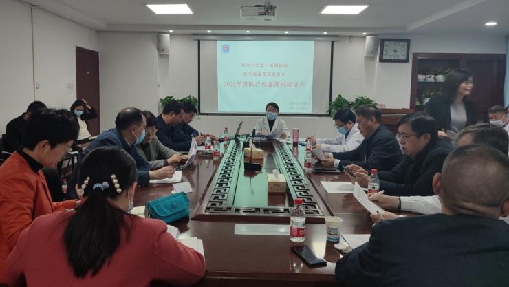 郑大二附院召开医学装备管理委员会暨2021医疗设备需求论证会