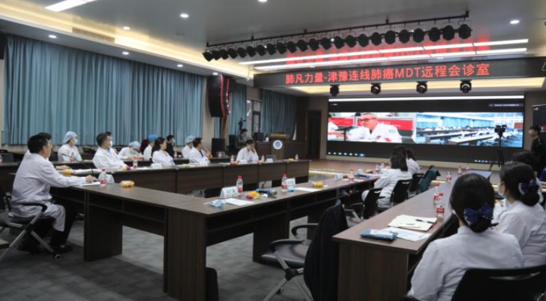 郑大二附院与天津大学肿瘤医院MDT远程会诊圆满成功