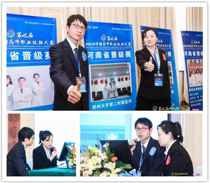 郑大二附院药学部在第七届MKM药师技能大赛河南晋级赛上获奖
